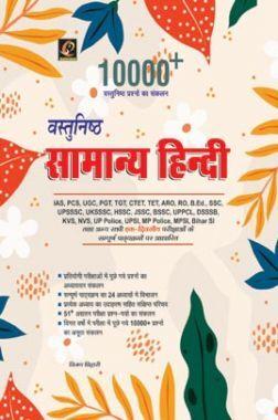 10000+ वस्तुनिष्ठ सामान्य हिंदी