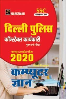 दिल्ली पुलिस कांस्टेबल कर्मचारी कंप्यूटर ज्ञान