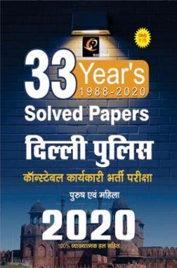 33 Years Solved Papers दिल्ली पुलिस कांस्टेबल कर्मचारी भर्ती परीक्षा