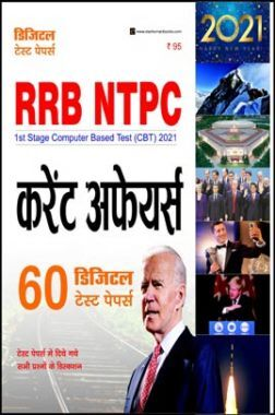 RRB NTPC 60 Digital Test Papers (Hindi)