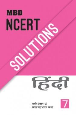 MBD NCERT Solutions हिंदी For Class-VII