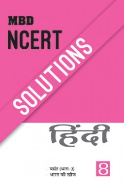 MBD NCERT Solutions हिंदी For Class-VIII