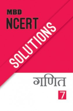 MBD NCERT Solutions गणित For Class-VII