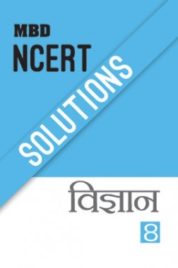 MBD NCERT Solutions विज्ञान For Class-VIII