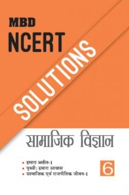 MBD NCERT Solutions सामाजिक विज्ञान For Class-VI