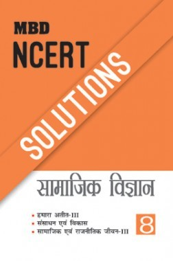 MBD NCERT Solutions सामाजिक विज्ञान For Class-VIII