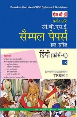 एमबीडी श्योर शॉट सीबीएसई सैंपल पेपर्स हल सहित कक्षा 9 हिंदी (कोर्स-A) (Term-I) 2016