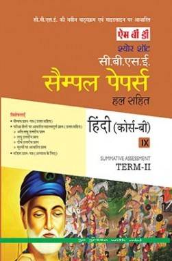 एमबीडी श्योर शॉट सीबीएसई सैंपल पेपर्स हल सहित कक्षा 9 हिंदी (कोर्स-B) (Term-II) 2017