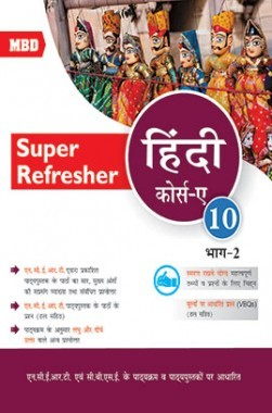 MBD Super Refresher Hindi-A For Class 10 Volume 2