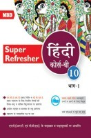 MBD Super Refresher Hindi-B For Class 10 Volume 1