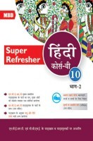 MBD Super Refresher Hindi-B For Class 10 Volume 2