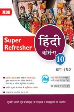 MBD Super Refresher Hindi-A For Class 10 Volume 1 And 2