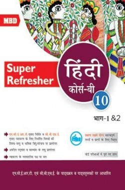 MBD Super Refresher Hindi-B For Class 10 Volume 1 And 2