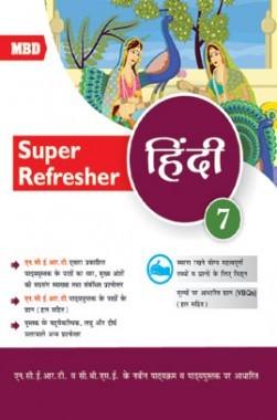 MBD Super Refresher हिंदी Class-VII CBSE /NCERT