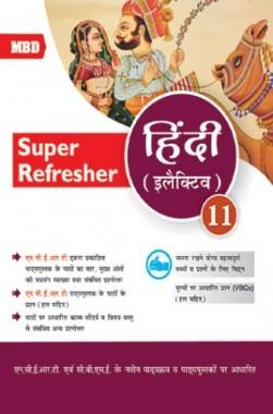 MBD Super Refresher हिंदी इलैक्टिवे Class-XI CBSE /NCERT