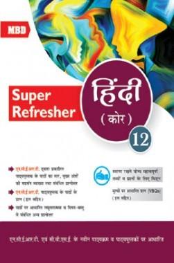MBD Super Refresher हिंदी कोर ClassXII CBSE /NCERT