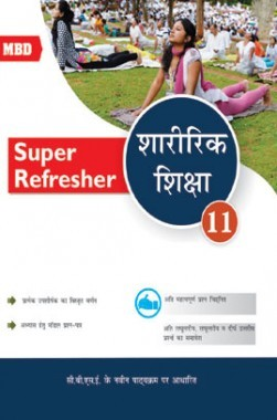 MBD Super Refresher शारीरिक शिक्षा Class-XI CBSE