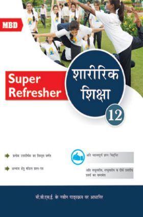 MBD Super Refresher शारीरिक शिक्षा Class-XII CBSE