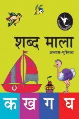 CBSE UKG Books by MBD Group Publishers | Sample Question