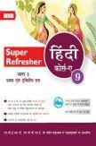 MBD Super Refresher हिंदी कोर्स ए Class-IX भाग-1 CBSE /NCERT