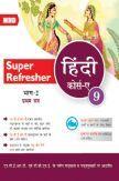 MBD Super Refresher हिंदी कोर्स ए Class-IX भाग-2 CBSE /NCERT