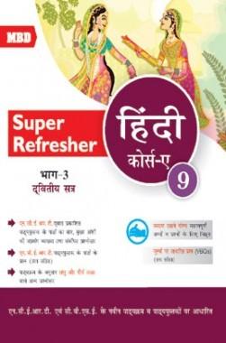 MBD Super Refresher हिंदी कोर्स ए Class-IX भाग-3 CBSE /NCERT