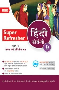 MBD Super Refresher हिंदी कोर्स बी Class-IX भाग-1 CBSE /NCERT