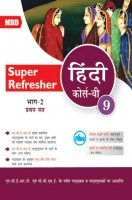 MBD Super Refresher हिंदी कोर्स बी Class-IX भाग-2 CBSE /NCERT