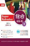 MBD Super Refresher हिंदी कोर्स बी Class-IX भाग-3 CBSE /NCERT