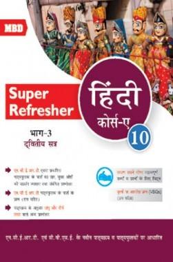 MBD Super Refresher हिंदी कोर्स ए Class-X भाग-3 CBSE /NCERT