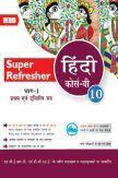 MBD Super Refresher हिंदी कोर्स बी Class-X भाग-1 CBSE /NCERT