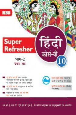 MBD Super Refresher हिंदी कोर्स बी Class-X भाग-2 CBSE /NCERT
