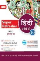 MBD Super Refresher हिंदी कोर्स बी Class-X भाग-3 CBSE /NCERT