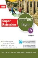 MBD Super Refresher सामाजिक विज्ञान Class-IX Term-I CBSE /NCERT