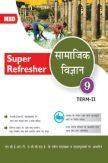 MBD Super Refresher सामाजिक विज्ञान Class-IX Term-II CBSE /NCERT