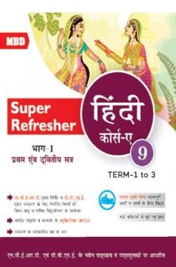 MBD Super Refresher हिंदी कोर्स ए Class-IX भाग-1 To 3 CBSE /NCERT