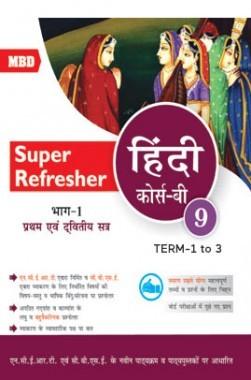 MBD Super Refresher हिंदी कोर्स बी Class-IX भाग-1 To 3 CBSE /NCERT