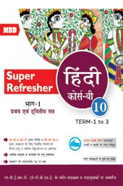 MBD Super Refresher हिंदी कोर्स बी Class-X भाग-1 To 3 CBSE /NCERT