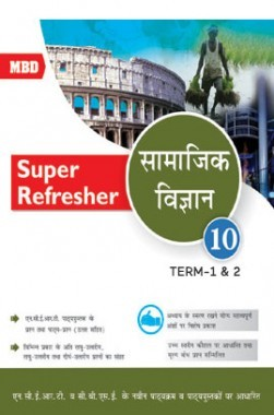 MBD Super Refresher सामाजिक विज्ञान Class-X Term-I & II CBSE /NCERT