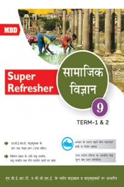 MBD Super Refresher सामाजिक विज्ञान Class-IX Term-I & II CBSE /NCERT