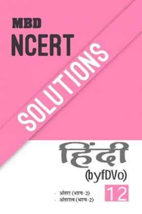 MBD NCERT Solutions Hindi Elective For Class-XII