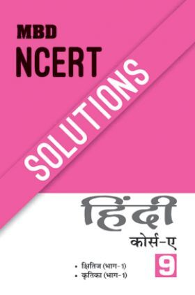 MBD NCERT Solutions Hindi Course A For Class-IX