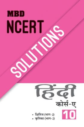 MBD NCERT Solutions Hindi Course A For Class-X