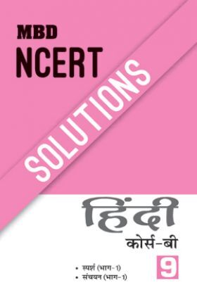 MBD NCERT Solutions Hindi Course B For Class-IX