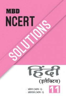 MBD NCERT Solutions Hindi Elective For Class-XI