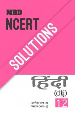 MBD NCERT Solutions Hindi Core For Class-XII