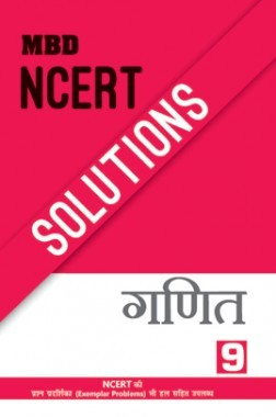 MBD NCERT Solutions गणित For Class-IX