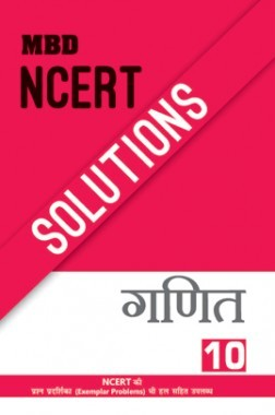 MBD NCERT Solutions गणित For Class-X