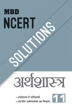MBD NCERT Solutions अर्थशास्त्र For Class-XI