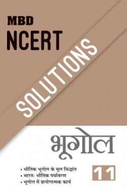 MBD NCERT Solutions भूगोल For Class-XI